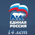 Поздравляю однопартийцев с днем рождения #ЕР В день своего основания проводим Единый день приема граждан #Россия #ЕР https://t.co/Ltw8gAxiiU