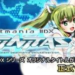 「beatmania IIDX INFINITAS」 正式サービス開始! beatmania IIDX シリーズ オリジナルタイトルがPCで新登場!! https://t.co/LKBbMyUBjU https://t.co/9wqtMH14nT