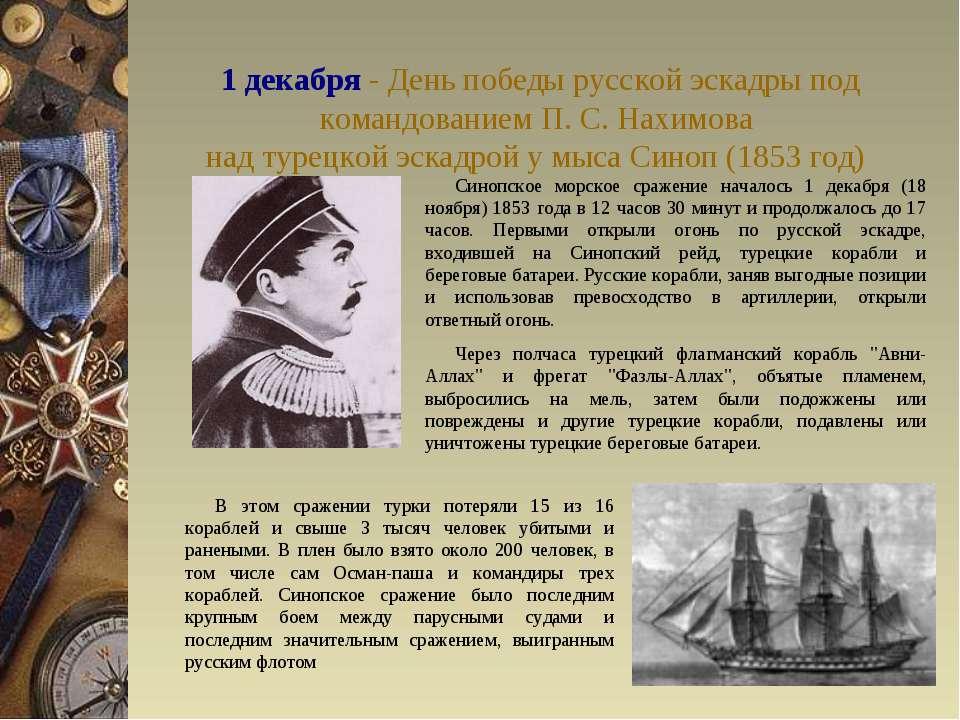 За победу при синопе император николай i удостоил вице-адмирала нахимова ордена святого георгия 2-й степени