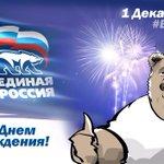 Сегодня свой День Рожденье отмечает партия Единая Россия! Не забудь поздравить @navalny! https://t.co/X88fJpqj0d
