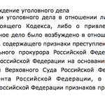 Согласно УПК РФ уголовное дело в отношении Юрия Чайки возбуждает Александр Бастрыкин https://t.co/5iKOIoiG6y