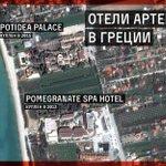 Новая Газета подтвердила расследование ФБК и нашла ещё одну гостиницу Чайки в Греции https://t.co/69adI8phuN https://t.co/z2eqp6436W