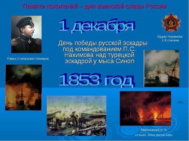 1 декабря - день победы русской эскадры под командованием п с нахимова над турецкой эскадрой у мыса синоп 1853 год