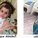 العثورعلى المخطوفة #جوري_الخالدي  والقبض على خاطفها، إنجازٌ أمني غير مستغرب شكراً #شرطة_الرياض وننتظر تفاصيل دقيقة https://t.co/6eJSiKWwwC