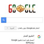 #جوجل تشارك الإمارات بمناسبة #اليوم_الوطني44 #الإمارات ???????????????????????? https://t.co/gOKtmp5zGQ