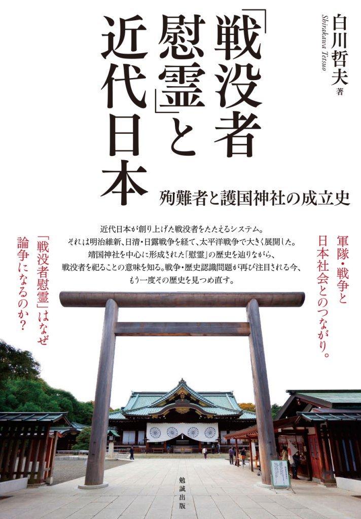 『「戦没者慰霊」と近代日本』(https://t.co/lZAHIg7nct)という書籍を刊行致しました。「戦没者慰霊」の成立から現在に至るまでの歴史を、これまでの研究の成果と課題をまとめつつ、考察した一冊です。 https://t.co/z9xS8jzQjk