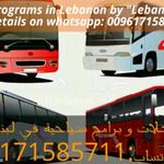 السياحة في لبنان https://t.co/QNI01yrLw0