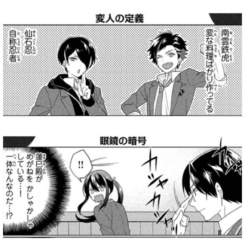 ぶる bl あんさん 漫画 スターズ 【あんさんぶるスターズ】嫉妬のみ短編集!