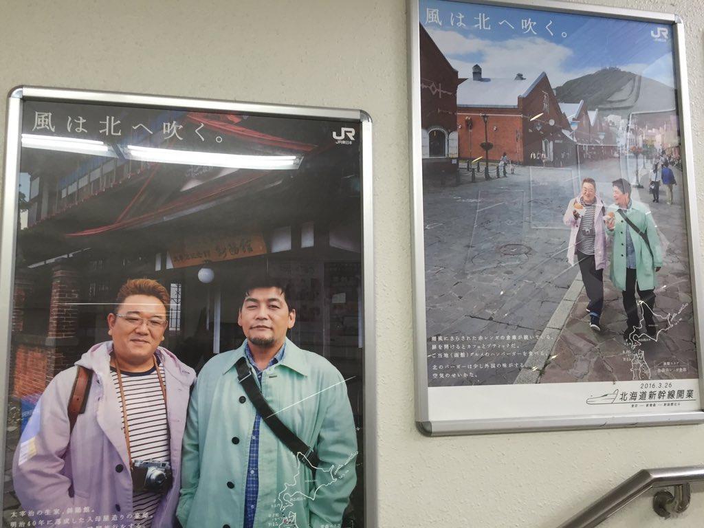 サンドイッチマンを知らない妻は、このポスターを見て、JR東がLGBT向けに旅行キャンペーンをしているのだと本気で思っていたらしいので、人の認識は奥深いですね https://t.co/yg1Bctkvx3