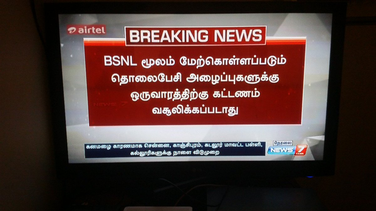 #BSNL #ChennaiFloods https://t.co/935HaCxR6S