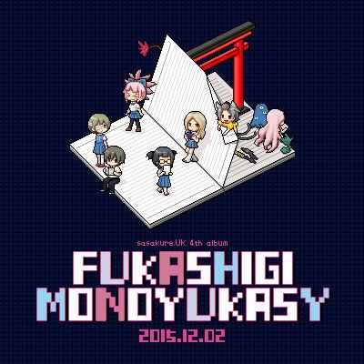 本日発売のアルバム「不謌思議モノユカシー」のDVDにもMV収録されております(*´∀`*) 動画は少しゲーム感出したかったのでもう少しミニマムですが、本当に!!発売おめでとうございますっ!!!! https://t.co/L7af3pu2ZF