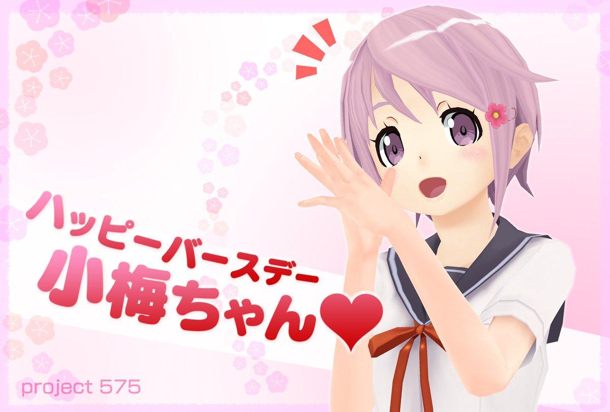 今日は小梅ちゃんの誕生日!おめでとう~☆最近は「ミラクルガールズフェスティバル」の準備でバタバタしているようです☆みなさ