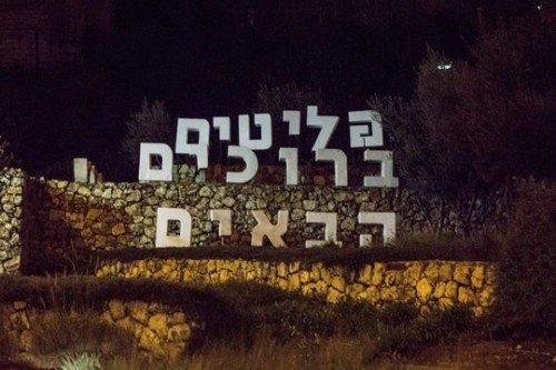 פעילים מירושלים שינו הלילה (בין שלישי לרביעי) את שלט הכניסה לירושלים, פליטים, ברוכים הבאים! השלט הוסר לאחר זמן קצר https://t.co/C917XOA4vI