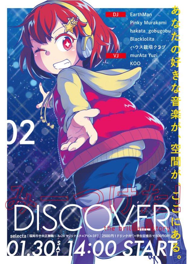 【速報】というわけで今回のDISCOVERのフライヤーはこちらになります!公開!!ナウい!!!福岡で開催される同人音楽パーティDISCOVER、とにかくみんなに遊びに来て欲しいです!! https://t.co/LjkZKcvmoc https://t.co/lK5GxFsjKq