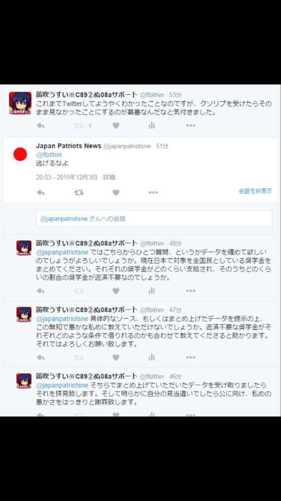 @japanpatriotsne 自分で言った発言に責任を https://t.co/RhPv5I9xaW