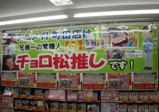 【超!!重要情報!!】アニメイト町田店は『チョロ松』推しです! #おそ松さん #チョロ松 https://t.co/QJl0pkEqCx