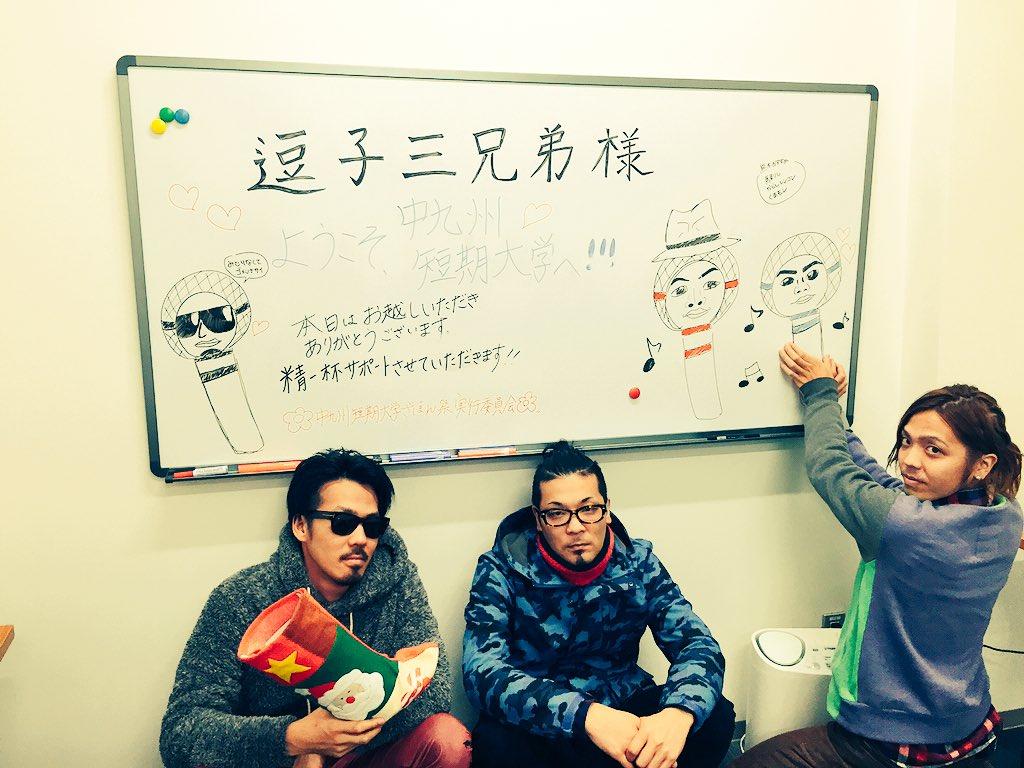 熊本 中九州短期大学・ざぼん祭ライブしゅーりょー‼︎  みんなのパワー沢山もらって楽しいライブになったよー! 実行委員の皆さんもお世話になりました!  遊びにきてくれた皆ありがとー♬ https://t.co/zLAzzg7AqD