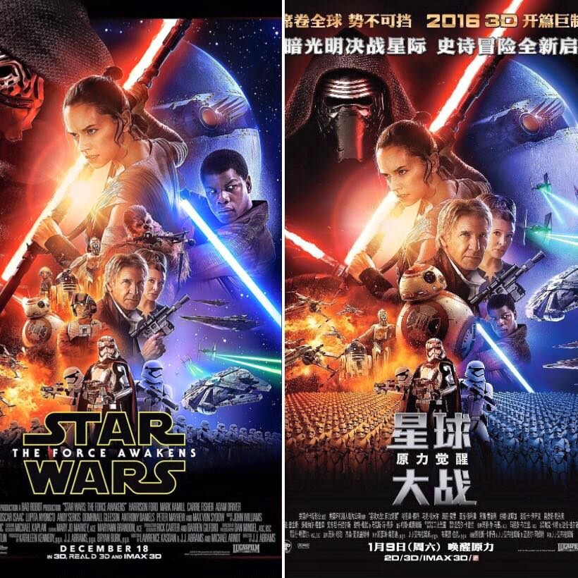 Seriously China? #ComeOnMan #StarWars https://t.co/ZJ6CGZWoxM
