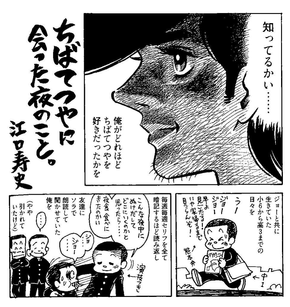 リスペクト対談「江口寿史×ちばてつや」@川崎市市民ミュージアムはいよいよ明日13日(日)! https://t.co/0GCkBJnwqQ 一人のマンガ少年に戻った江口寿史さんがみられるのではないかと思います! https://t.co/exAEjU5Pb3