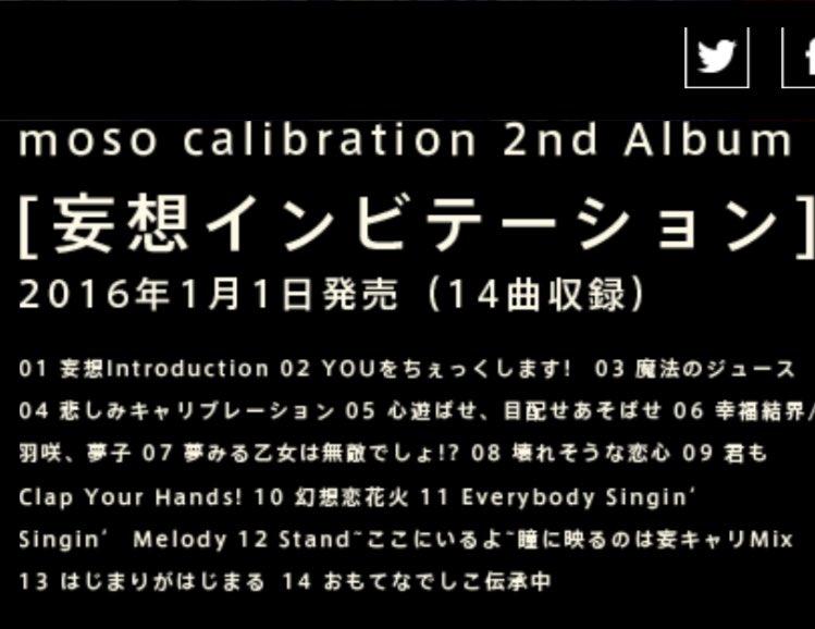 妄キャリの新アルバム「妄想インビテーション」の収録曲 https://t.co/vRTD2HOlBS