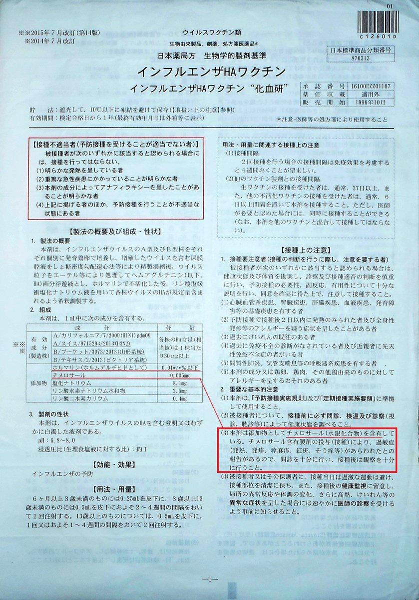 """★拡散希望★   水銀入りワクチン!!! 「本剤は・・・チメロサール(水銀化合物)を含有している。接種後は観察を十分に行うこと。」   インフルエンザHAワクチン """"化血研"""" の取扱説明書(一部加工) ↓  https://t.co/abCEXG5NjT"""
