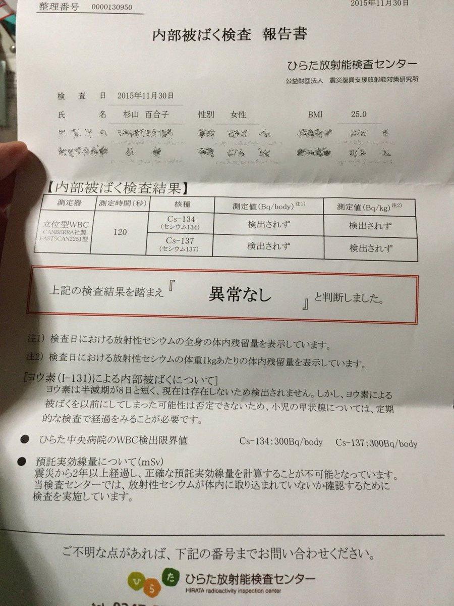 @craft_box @shanghai_ii 失礼します。個人の体験ですが、参考になったら。12年6月から、街のお米屋さんで買ったこの福島コシヒカリ玄米を炊いて、ほとんど三食頂いています。先日のWBC検査結果です。 https://t.co/lf25NAPbvI