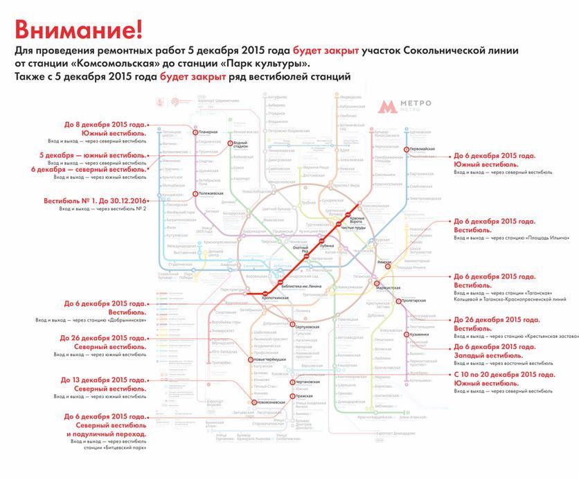девушка выполняет закрытие станций метро 29 ноября 2015 садизм мазохизм