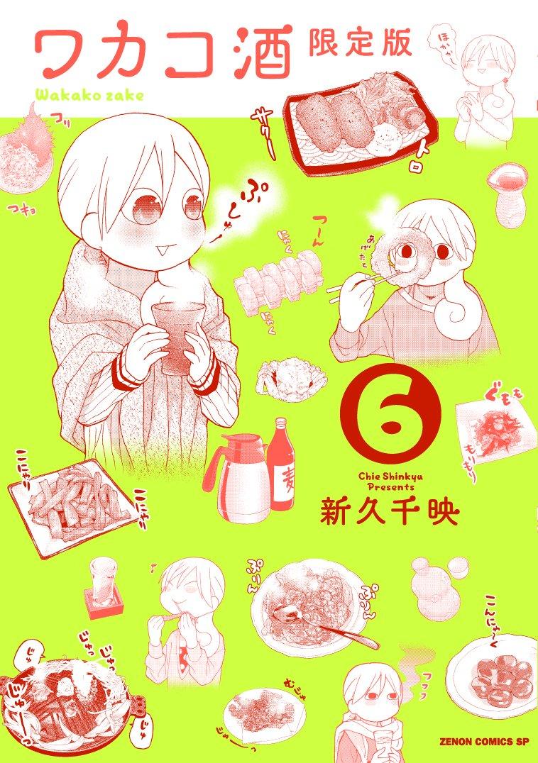 「ワカコ酒6巻アニメDVD付き限定版」の予約締め切りは、明日12月6日です。お近くの書店さんまでお急ぎくださいませ~!