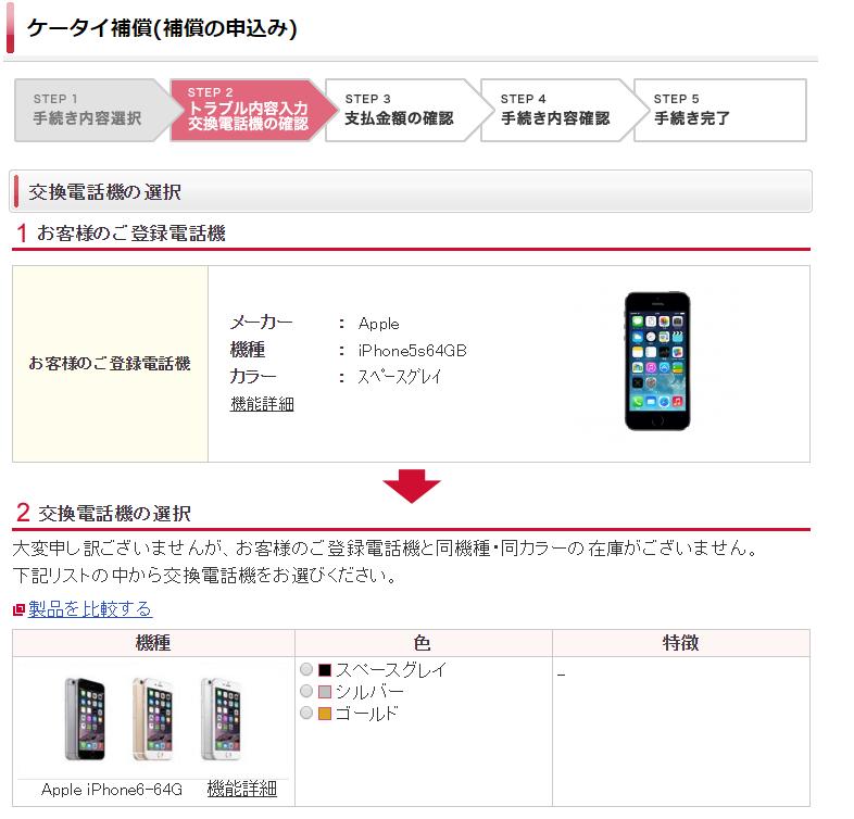 ドコモのケータイ補償サービスでiPhone5sのユーザーの皆さんに朗報?あるいは凶報?となるかもしれませんが、現在iPhone5sの在庫がなくて、交換するとiPhone6のリファービッシュ品になるんですってよ。 https://t.co/Z5B8HJ79FL