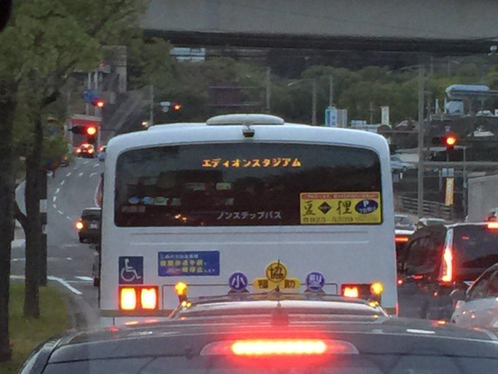 信号待ちにて。私の乗ってるロケバスの二つ前の車がエディオンスタジアム行きのバス。 よく見ると… 「エディオンスタジアム」 (╭☞•́⍛•̀)╭☞からの「栄冠を広島に」の文字!! https://t.co/TURrmt6Zy2