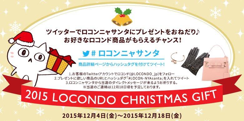 【拡散希望】さあさあみなさん!クリスマスプレゼント欲しくないですか!欲しいですよね!さあドシドシ応募しちゃいましょう!!!┌(┌^o^)┐ https://t.co/F90o0gVXkn