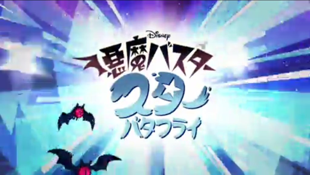 "In Japan, ""Star vs. the Forces of Evil"" will be called ""Demon Buster Star Butterfly"", which is an awesome title. https://t.co/lipI8l4iqf"