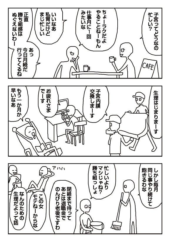 【漫画】妊娠前の子宮の中の人たち https://t.co/reYjC1qfIm