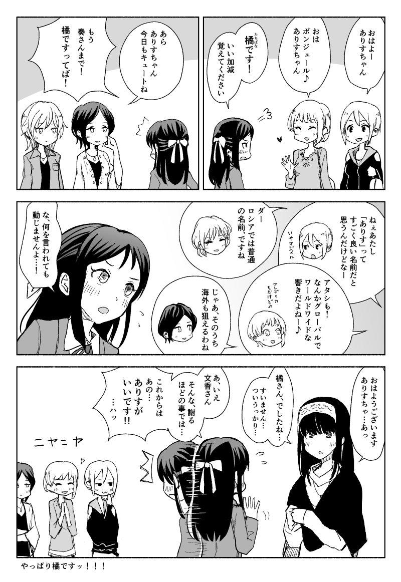 ありすちゃん可愛い(可愛い) https://t.co/pubacYQfa3