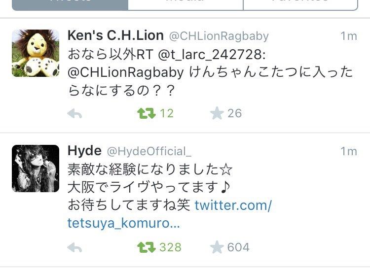 同じ時間にツイートしたL'Arc~en~Cielのkenとhydeのツイート内容の格差社会 https://t.co/wclew2FSHf
