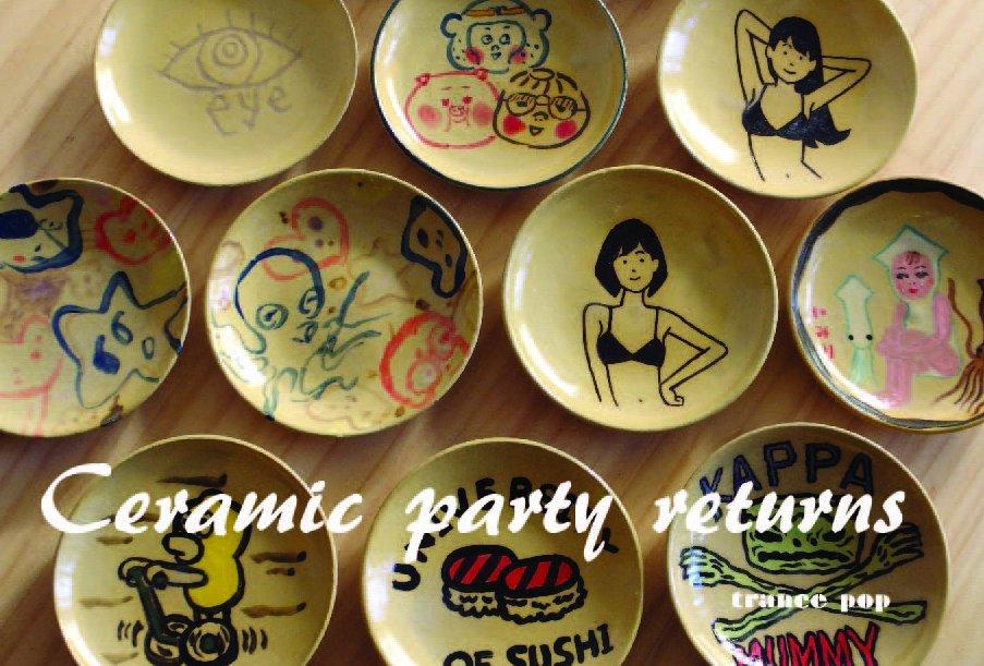 <速報>「Ceramic Party Returns 」 トランスポップギャラリーにて 期間:12月10日ー1月17日(12月28日~1月5日冬季休暇)  朝倉世界一、安斎肇、小田島等、かせきさいだぁ、逆柱いみり、白根ゆたんぽ https://t.co/zRGFJYIALY