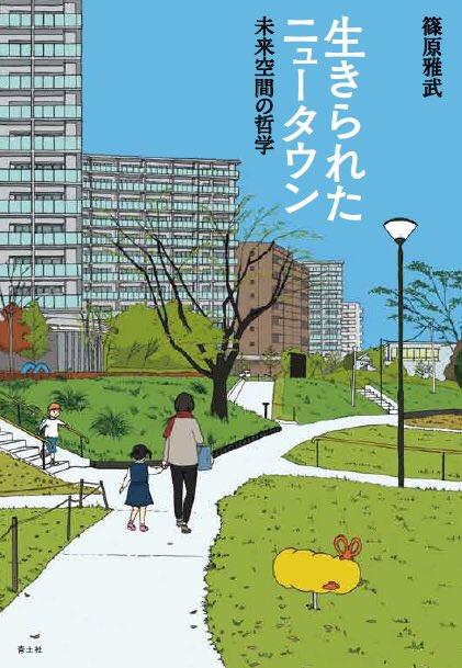 青土社より12月下旬刊行予定の篠原雅武さん著『生きられたニュータウン-未来空間の哲学-』カバーイラストを担当しました。そで部分を含むカバー全体が横長の一枚のイラストになっています。https://t.co/sukySJuD1o https://t.co/sJ9yi6kYEp
