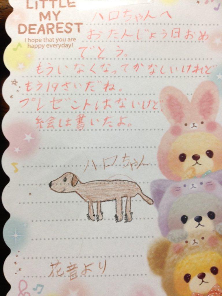 昨日は2年半前に亡くなった愛犬の誕生日。仕事から帰ったら愛犬の写真が置いてある棚の前に、10歳になった娘からの手紙が貼ってありました。生まれてから7歳まで一緒に過ごしていましたが、まだ娘の中にも生きているんですねぇ(^-^) https://t.co/7wXUqcO1YI