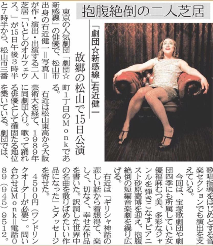 昨日の愛媛新聞! わーい♪ 大感謝。 https://t.co/XAkyHfP4i2