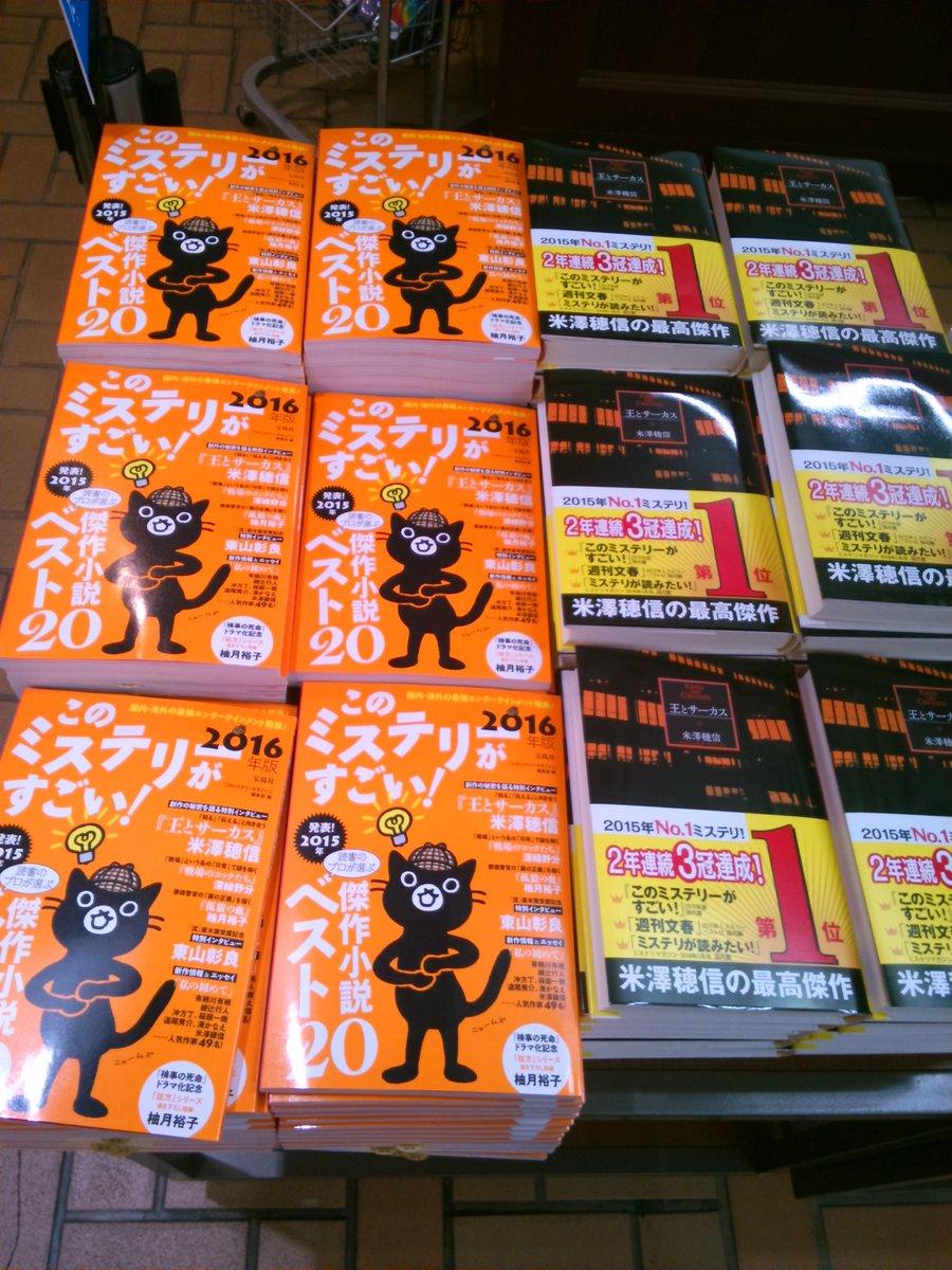 【文芸】ついに出ました『このミステリーがすごい!2016年版』(宝島社)!一体だれが想像できたでしょう、ミステリーランキングで2年連続3冠が出るなんて!!1位は米澤穂信さんの『王とサーカス』(東京創元社)です! https://t.co/liLYz7IuoN