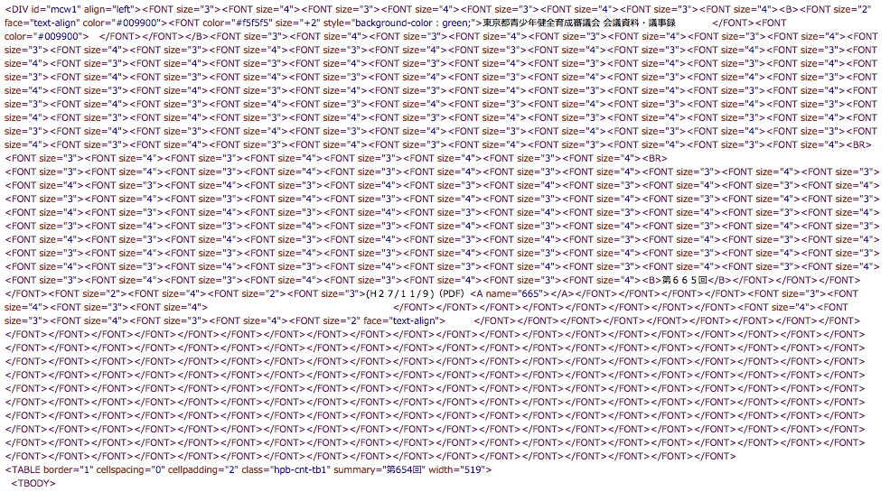 東京都青少年健全育成審議会のホームページが、テキストの割りには読込が遅いな…と思っていたら、ソース見たらこれですよ。こっちの方がプログラマを目指している青少年に悪影響だwww https://t.co/ziDJTlHr36 https://t.co/36gSFQNZke