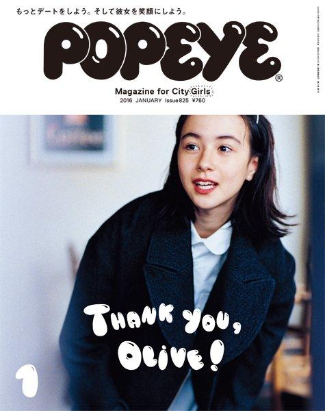 ポパイのガールフレンド、オリーブに感謝を込めて。12月10日発売の「ポパイ」は特集「Thank you , Olive!」。恒例、ガールフレンドの特集です。表紙はこちら。 https://t.co/qz6l41lkvl
