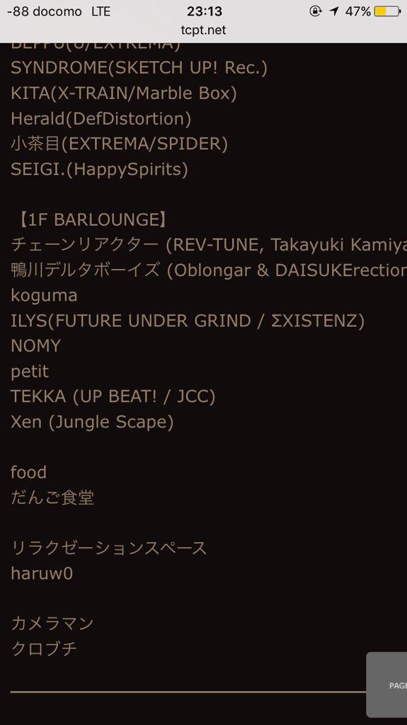 https://t.co/zu5Tqp7T40(祝) 渋谷@Club asia トウキョーハードグルーヴセッション!