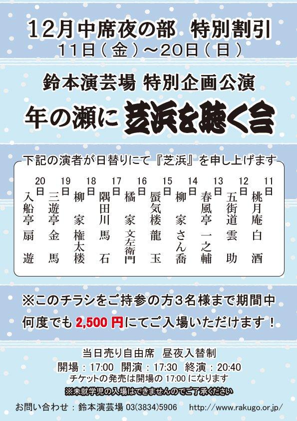 12月中席(11~20日)上野鈴本演芸場・夜の部「年の瀬に芝浜を聴く会」以下の画像を受付で提示すると2500円で入場できます。何回でも使用可。一之輔は13日のトリです。よろしくね。 https://t.co/re6c6emGf6