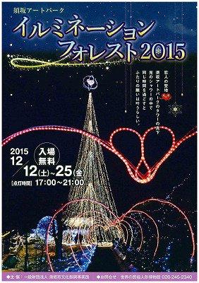 2015年12月12日(土)~12月25日(金)(点灯時間:17:00~21:00) 『須坂アートパーク イルミネーションフォレスト2015』が開催されます♪ どうぞお出かけください!https://t.co/5pL1SVY6xD https://t.co/iFWrUGqJvj