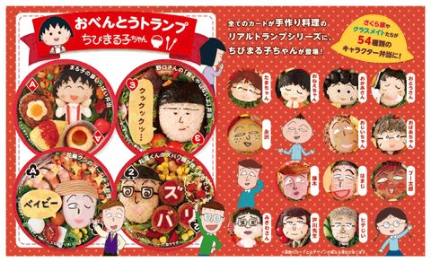 【新商品】『おべんとうトランプ ちびまる子ちゃん』明日、2015 年12 月10 日(木)発売予定です!54 枚のカード