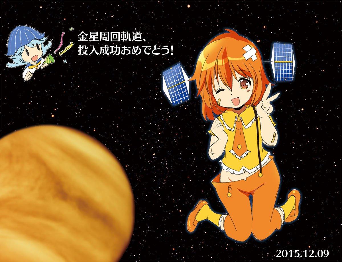 あかつきくん、金星周回軌道投入成功を記念して……ひっそりと。なお、金星の画像は素材辞典から。 https://t.co/SmKufTvcDi
