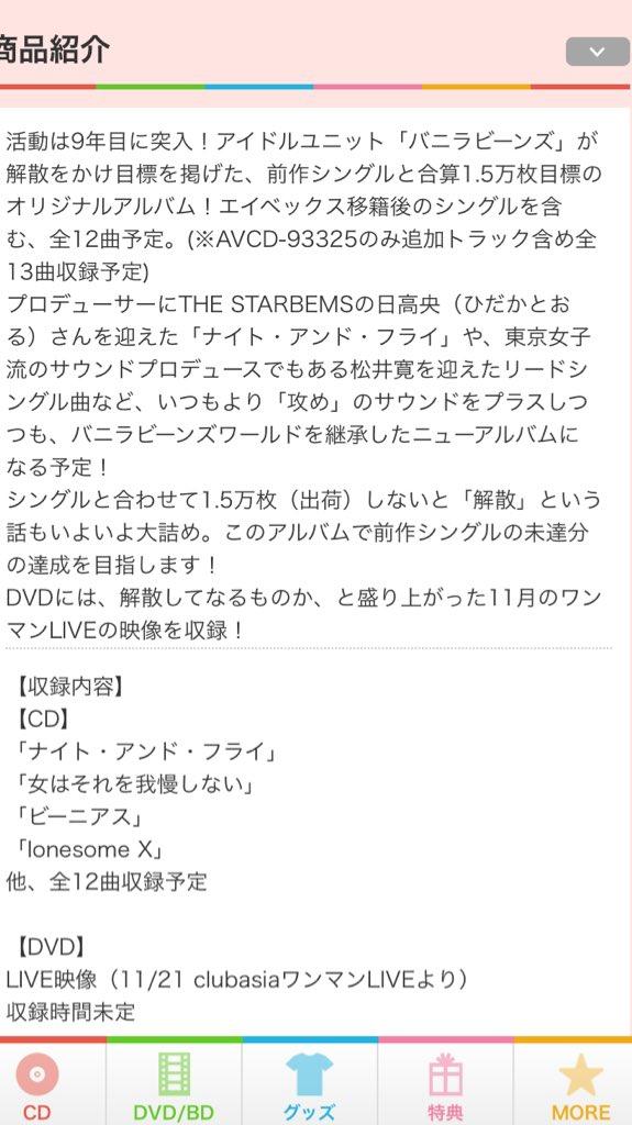 バニラビーンズ バニビ  2016 2/3 発売のアルバム、 DVDは先日のワンマンライブ収録、  CDのみは一曲多いみたいですね (な) https://t.co/ekMLmen4qC