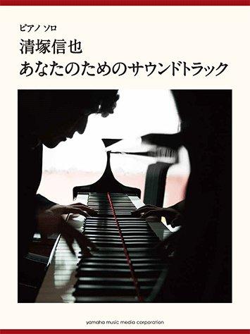 【最終回を迎え問い合わせ殺到!】話題のドラマ『コウノドリ』で綾野剛演じる謎のピアニストBABYが演奏するピアノテーマ曲を収載。『ピアノ・ソロ 清塚信也 あなたのためのサウンドトラック』(・θ・)ノ税抜2000円 https://t.co/bbzLTUeH0T