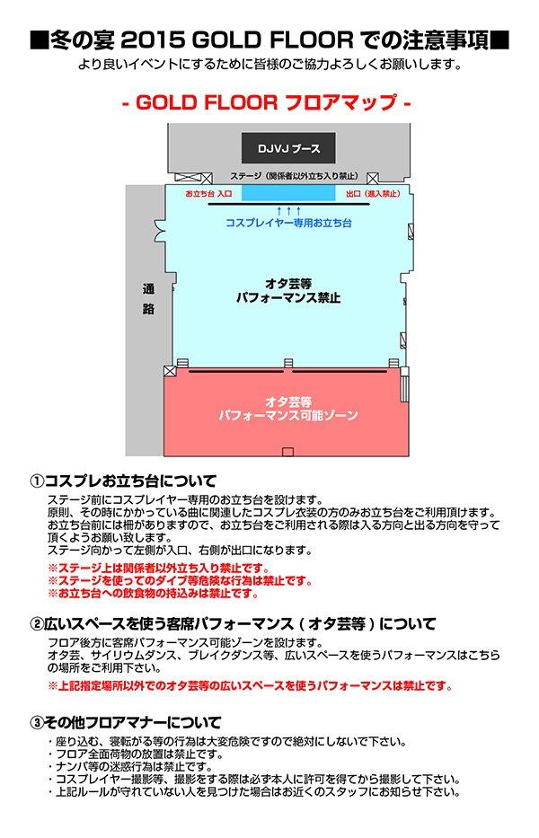 宴のオタ芸ゾーン狭いという意見の人もいますが、ディファのwebで公開されてる図面だと横23m×奥行き11m以上。 床に座る寝る人、荷物の放置さえなければ本来スタンディングで600人程度は入るスペースですよー。 #冬の宴 https://t.co/ZvzngSqm5f